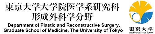 東京大学大学院医学系研究科 形成外科学分野